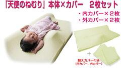 絶壁 改善 「天使のねむり」カバー2枚セット 絶壁防止 赤ちゃん 向き癖 枕 斜頭 変形 頭 ジェルトロン ベビー P19Jul15