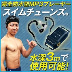 「スイムチューンズ」完全防水型MP3プレーヤー高音質で音楽を聞きながらスイミング、プール、海、温泉などで使用可能