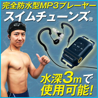 """""""Swimming tunes"""" waterproofing MP3 player high-quality sound swimming pool seawater temperature spring music fs3gm"""