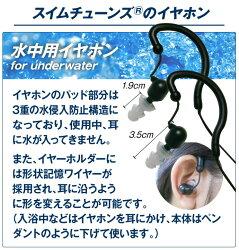 「スイムチューンズ」防水MP3プレーヤー高音質プール海温泉音楽