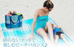「スナテックスレジャーマット」2人用特殊二層構造で砂がすり抜けて消える新感覚のマット(スカッシュブルー:2人用)レジャーシートビーチ海水浴ブルーシートコールマンビーチマットキャンプすなてっくす砂テックスビーチマットMatadorタフケットP19Jul15