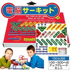ブロック サーキット アップグレードキット プレゼント おもちゃ snapcircuits スナップ