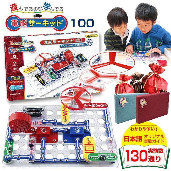 知育玩具電子ブロック正規品 電脳サーキット100 小学生子供誕生日入学祝いプレゼント小学校5歳6歳7歳男の子電気ブロック電子玩具