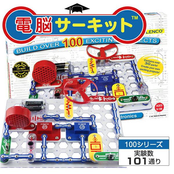 電脳サーキット 100