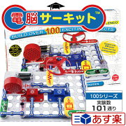 ブロック サーキット プレゼント おもちゃ snapcircuits スナップ