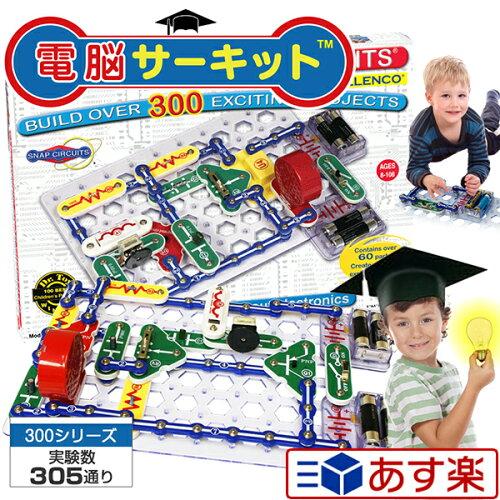 知育玩具 プレゼント 小学生 電子ブロック 自由研究 電子玩具 電子回路 学...