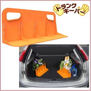 新発想のカートランク用荷物固定ツール!トランクキーパーは、車のトランク内で荷物が散乱する...