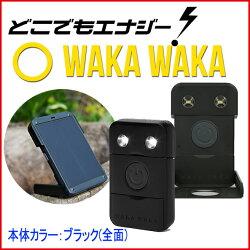 """どこでもエナジーWAKAWAKA(ワカワカ)""""超""""高効率発電パネル搭載太陽光発電LEDライト&iPhone/スマホ充電器"""
