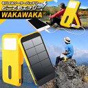 モバイルバッテリー ソーラー充電器 どこでもエナジーWAKA...
