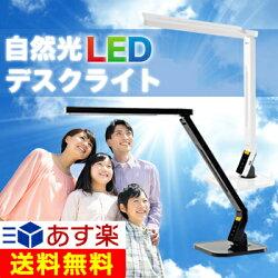 「自然光LEDデスクライトPRO」高演色目に優しい高機能最先端スタイリッシュLEDデスクスタンド太陽光品質アイプロテクト省エネデスクライト勉強読書スタディリラックス調光