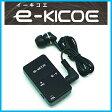 イーキコエ e-KICOE 助聴器 集音器 超小型 充電式 UV除菌 コスモテクノ 新聞 超小型助聴器 CHA-801