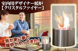 「クリスタルファイヤー」暖炉安全ハイブリッド型燃料癒し室内くつろぎインテリアリラックス
