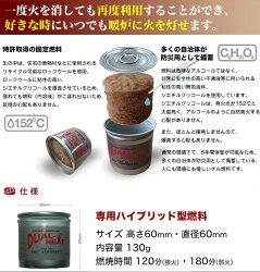 クリスタルファイヤー専用ハイブリッド型燃料(燃料缶単体販売)クリスタルファイヤー室内卓上暖炉インテリア本体別売
