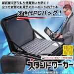 立ったまま両手でキーボードが打てる次世代PCバッグ「スタンドワーカー」PCバッグキャリーバッグストラップ特許取得首用ストラップビジネスバッグ外勤出張ノートパソコン