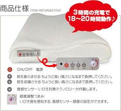 「いびきバスター」枕いびき対策安眠快眠音感センサーハイテク枕
