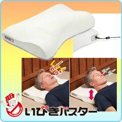 いびきの音に反応して気道を確保するハイテク枕「いびきバスター」 枕 いびき対策 安眠 快眠 音...