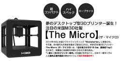 3Dプリンター本体「TheMicro(ザ・マイクロ)」フィラメントオープンキューブキーエンス低価格家庭用cube小型3D造形フィギュア立体プリンタ【楽フェス_ポイント2倍】