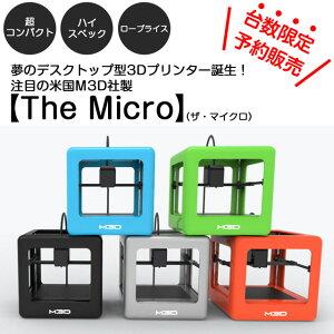★送料無料★ 世界最小・ハイスペック・低価格のM3D社製3Dプリンター 【7月下旬入荷分予約販売...