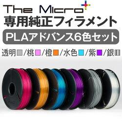 3DプリンターTheMicro【専用純正フィラメント】PLAアドバンス6色セット(透明/桃/橙/水色/紫/銀)
