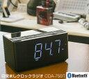 クロックラジオ CDA-75BT コスモテクノ AM/FMラジオ ワイドFM AMFMラジオ MP3 目覚まし 目覚まし時計 スリープ AM/FMラジオ Bluetooth対応 外部スピーカー ハンズフリー USBメモリ