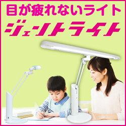 ジェントライト【エリート】