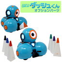 プログラミングロボット ダッシュくんオプション品 スケッチキット(お絵描きセット