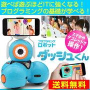 プログラミング ロボット ダッシュ プレゼント おもちゃ ドローン プラモデル ジュニア アンドロイド サーキット