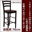 【木製カウンターハイチェア/409/カプチーノ(こげ茶)色】木製ハイカウンターチェア/木製カウンター椅子/木製スタンド椅子濃い茶色/濃い木目/こげ茶色