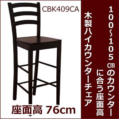 座面高76cm木製ハイカウンターチェア10,000円以下の木製カウンターチェアシンプルなデザインのダークブラウンカウンター椅子