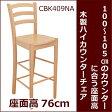 【木製カウンターハイチェア/409/ナチュラル(ビーチ)色】ハイカウンターチェア/木製カウンター椅子/木製ハイチェア/スタンド椅子薄い木目/白木