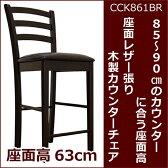 【座面レザー張り/木製カウンターチェア/CCK0861/カプチーノ(こげ茶色)】カウンターチェア/木製ハイカウンタースタンド椅子/こげ茶(ダークブラウン)色