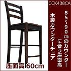 座面高60cm業務用カウンターチェア店舗用シンプルでコンパクトカウンター椅子