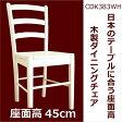【木製ダイニングチェア/CDK0383/ホワイト(白色)】軽いイス5kg軽量ダイニングチェア/木製学習いす/木製デスクチェア