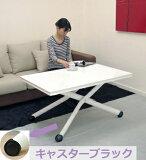 イタリア製 白い 伸長式リフティングテーブル Esprit-WH (ホワイト色) キャスターブラック 昇降する 伸長式テーブル イタリア製 ダイニング&リビングテーブル 天板高さ36〜82cm に昇降するテーブル
