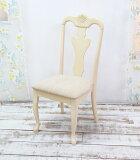 クラシック調 猫脚 ダイニングチェア 座面高48cm 木製チェア クイーンアン チェア アイボリー色 アンティーク調 軽い食堂椅子 白いクラッシック 猫脚イス