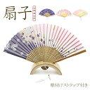 白竹堂 脇彩(わきいろ)黒谷和紙扇子セット 全2種類 女性用 母の日