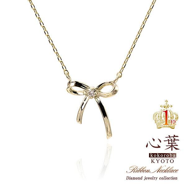 「心葉」 天然ダイヤモンド×リボンモチーフネックレス