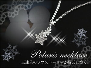 ポラリスネックレス 3連星のネックレス メール便送料無料 韓流ドラマで大人気のネックレス 北極...