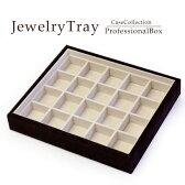 アクセサリーの収納ケース 仕切り20個タイプ プロ仕様 ジュエリートレー 高級宝石箱 ジュエリーケース 収納ボックス ジュエリーボックス ジュエリーBOX 宝箱 宝石箱 jewelrybox 指輪入れ リングケース アクセサリー accessory case メール便不可 業務用 スエード