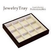 ジュエリーボックス アクセサリーの収納ケース♪仕切り12個タイプ!プロ仕様のジュエリートレー 高級宝石箱 ブラウン 茶 茶色ジュエリーケース 収納ボックス ジュエリーBOX 宝箱 宝石箱 jewelrybox 指輪入れ リングケース アクセサリー accessory case メール便不可