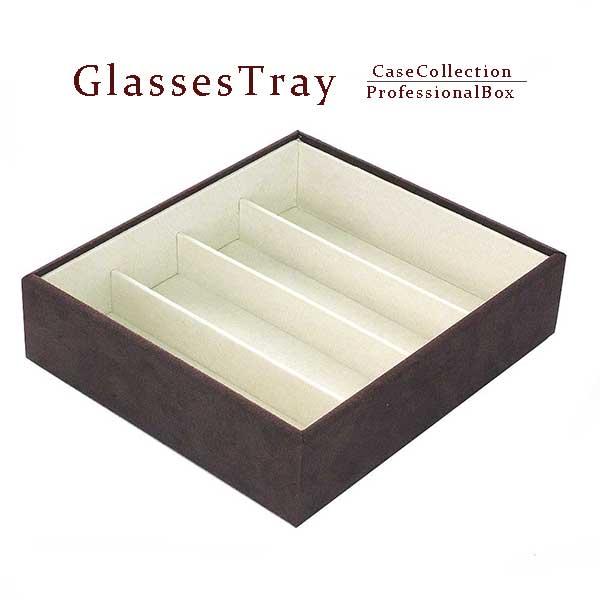 積重ねOK メガネやサングラスの収納トレー