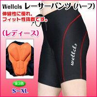 Wellclsレディースレーサーパンツ(3Dゲルパッド付き)ハーフサイクルパンツ