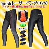 Wellclsレーサーパンツ(3Dゲルパッド付き)ロングタイツ