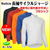 Wellclsサイクルジャージ長袖(全5色)