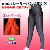 Wellclsレディースレーサーパンツ(3Dゲルパッド付き)ロングタイツ自転車サイクリング春夏用