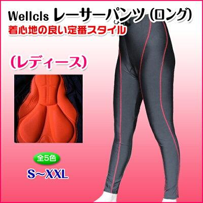 (全5色)Wellcls レディース レーサーパンツ (3Dゲルパッド付き) ロング タイツ …