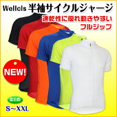 Wellclsサイクルジャージ半袖(全6色)