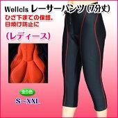 Wellcls七分丈女性用レーサーパンツ(ゲルパッド付き)