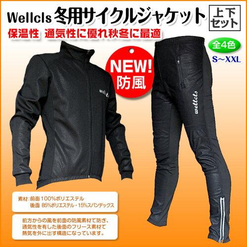 (全4色)Wellcls 冬用 サイクルジャケット 上下セット 防風 ウインドブレーク サイクルウェア サ...
