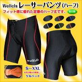Wellclsレーサーパンツ(ゲルパッド付き)自転車サイクリング